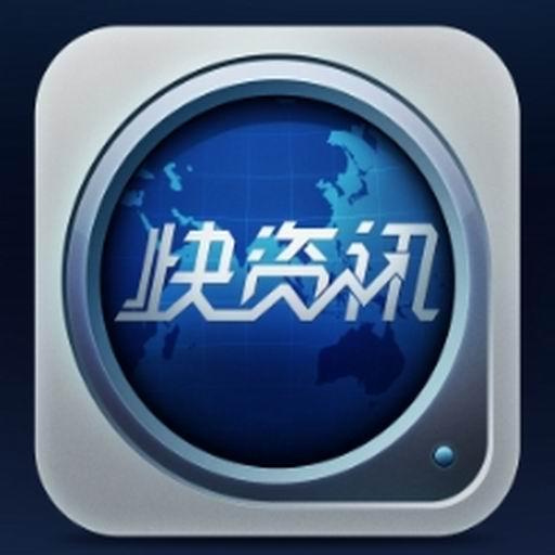 快资讯 商業 App LOGO-APP試玩