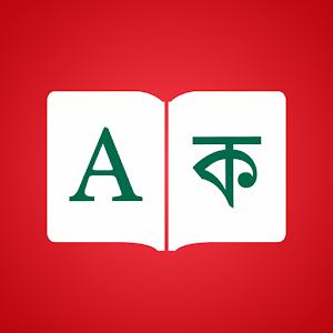 Bengali Dictionary + 7 0 Apk, Free Education Application