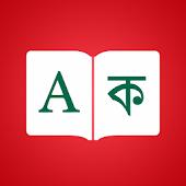 Bengali Dictionary +