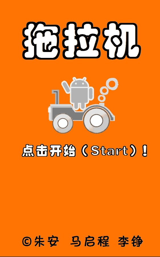 Tractor for Android - screenshot