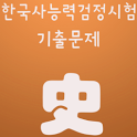 초급 한국사능력검정시험 12~14회 icon