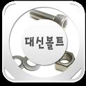 대신볼트 icon