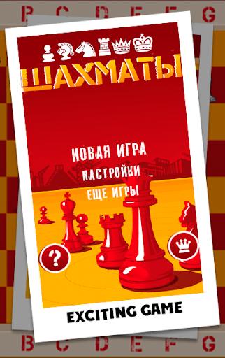 伟大的国际象棋