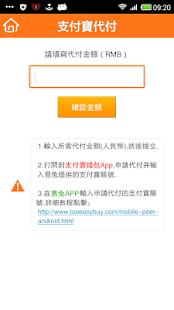 玩免費購物APP 下載易兔 TooEasy app不用錢 硬是要APP
