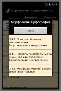 Справочник по русскому языку screenshot
