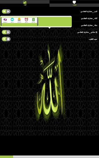 رنات اسلامية روعة بدون انترنت