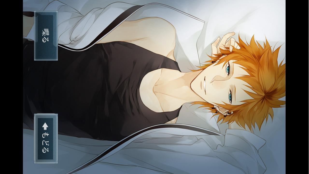 Sleepy-time Boyfriend Reo ver. - screenshot