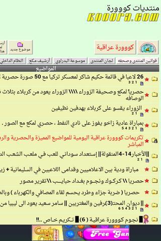 أخبار كرة القدم العراقية