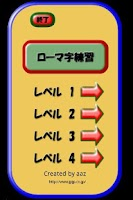 Screenshot of ローマ字練習