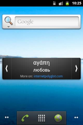 Polyglot- screenshot
