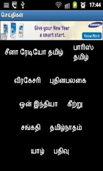 தமிழ் செய்திகள் (tamil news)