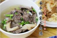 安平林牛肉湯