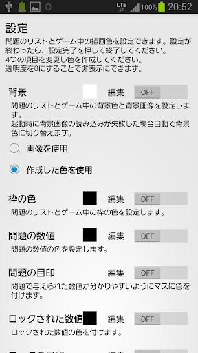 玩解謎App 数独 100 Lv.1免費 APP試玩