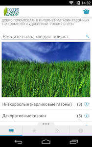 Интернет-магазин«Россия Green» screenshot 7