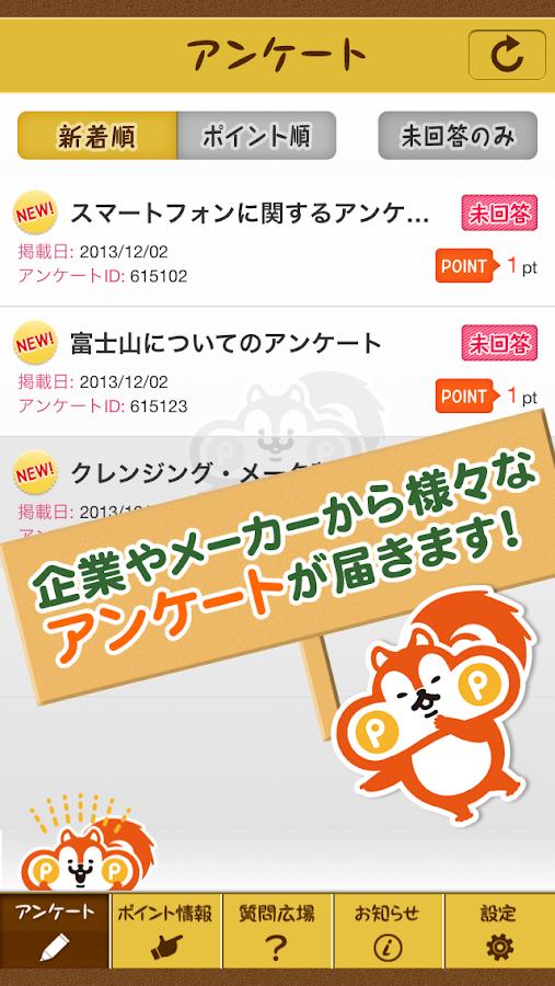 リサポ! -アンケートに答えてポイントがたまるアプリ - screenshot