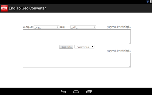 Eng 2 Geo Converter - screenshot thumbnail