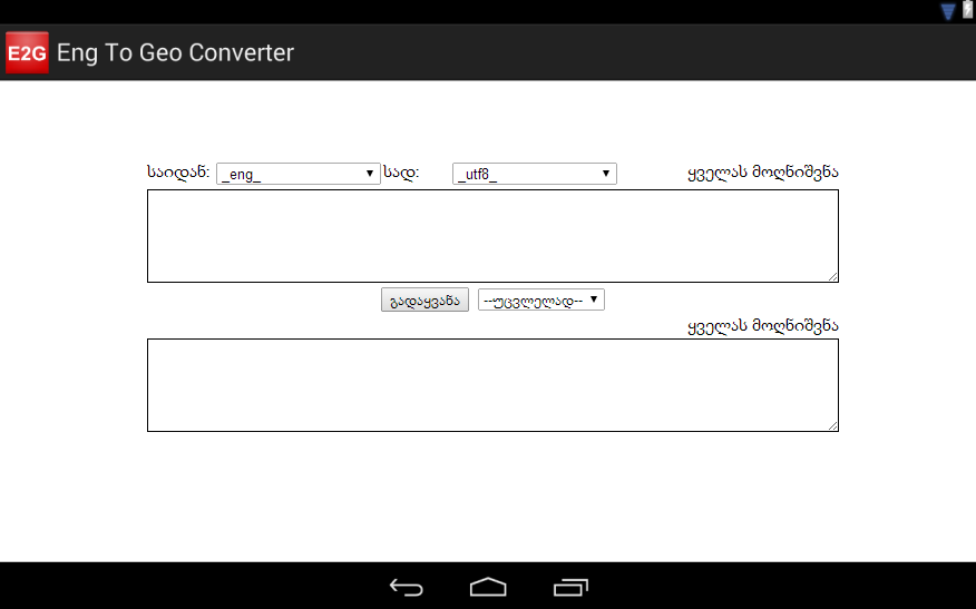 Eng 2 Geo Converter - screenshot