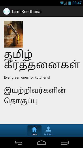 TamilKeerthanai