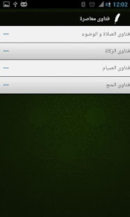 ‫فتاوى معاصرة‬‎- screenshot thumbnail