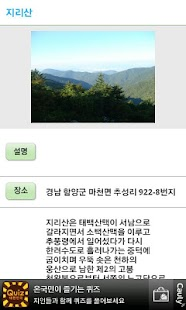 Korea Mountain - screenshot thumbnail