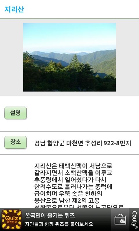 Korea Mountain - screenshot