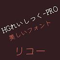 HGReithicPRO Flipfont icon