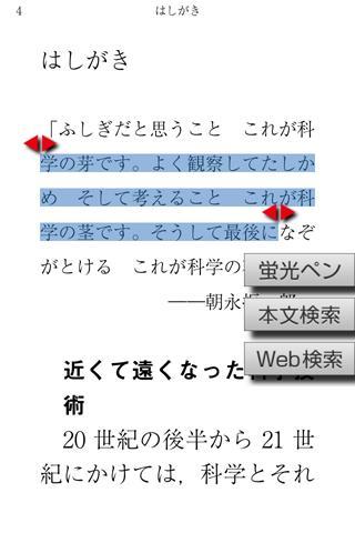 川久保達之 物理学はこんなこともわからない - screenshot