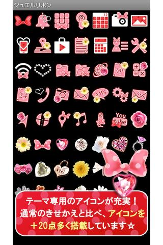 ジュエルリボン for[+]HOMEきせかえテーマ - screenshot