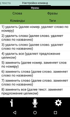 Голосовой ввод - screenshot
