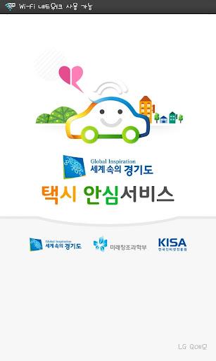 경기도 택시 안심 서비스