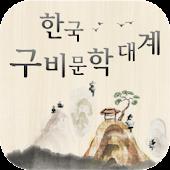 한국구비문학대계