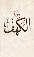 Screenshot of سورة الكهف