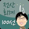 적중 전산회계1급 100선 icon