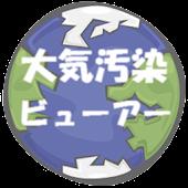 大気汚染(PM2.5)ビューア