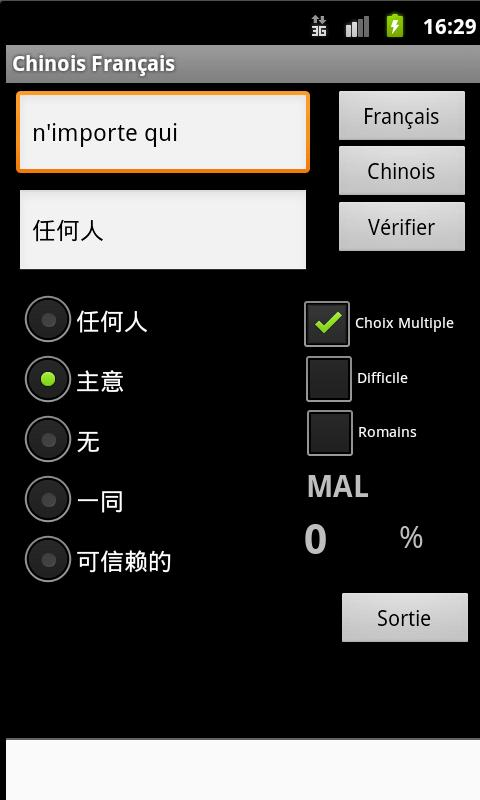 French Chinese Dictionary - screenshot