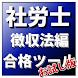 合格ツール 社労士(徴収法編)お試し版