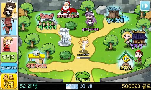 게임 캐릭터 키우기2 Plus