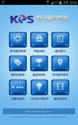 免費教育App|한국물리학회|阿達玩APP