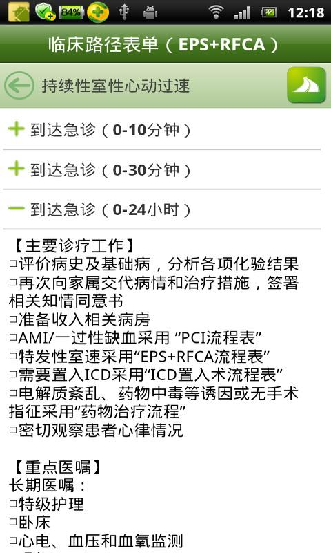 临床路径- screenshot