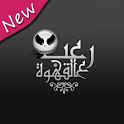 قصص رعب احمد يونس icon