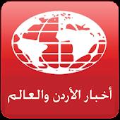 أخبار الأردن والعالم
