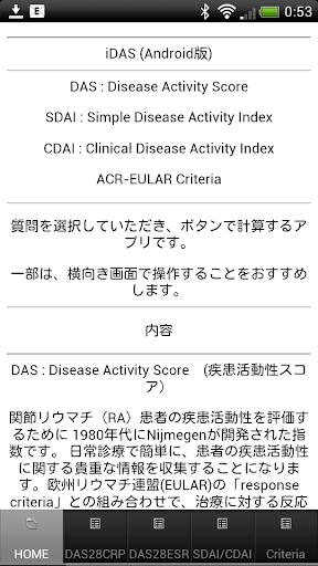 玩免費醫療APP|下載iDAS app不用錢|硬是要APP