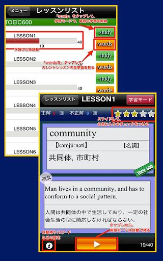 玩免費教育APP|下載厳選したTOEIC®TEST重要英単語 app不用錢|硬是要APP