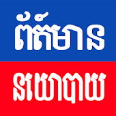 Khmer Politics News