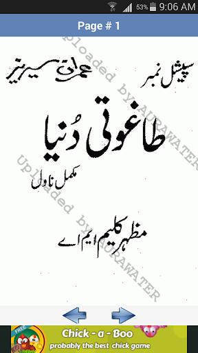 Taghooti Duniya - Imran Series