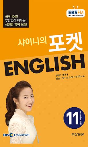 EBS FM 포켓 English 2013.11월호