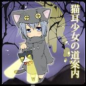 Flashlight of cat ears girl