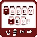 NK 카톡_심플테마_happy 카카오톡테마