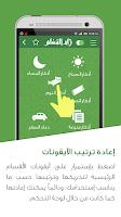 Screenshot of زاد المسلم