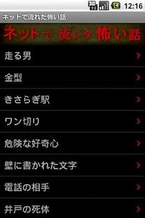 ネットで流れた怖い話- screenshot thumbnail